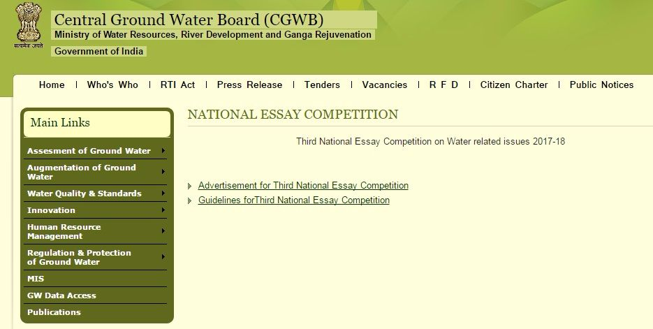 NUJS IPTLS 2nd National Essay Competition, 2016